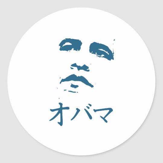 Obama in Japanese Classic Round Sticker
