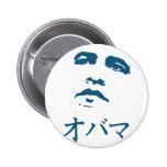 Obama in Japanese Pin