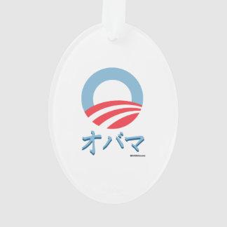 Obama O