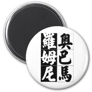 Obama Romny face off in Chinese 2 Inch Round Magnet