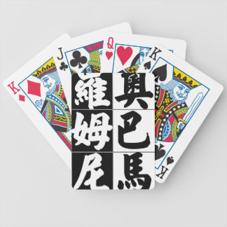 Obama Romny face off in Chinese Bicycle Playing Cards