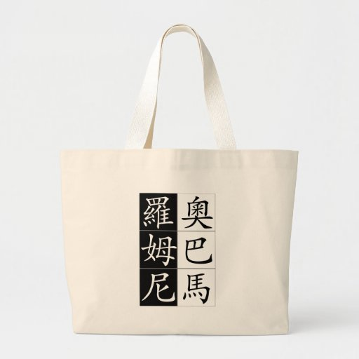Obama Romny face off in Chinese Canvas Bags