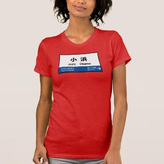 Obama Station, Railway sign, Japan T Shirt