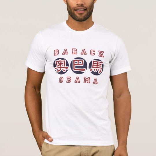 Obama T Chinese T-Shirt