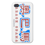 obamaChinese Case For iPhone 4