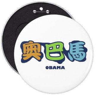 obamaCHINESEz Button