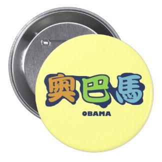 obamaCHINESEz Pinback Button