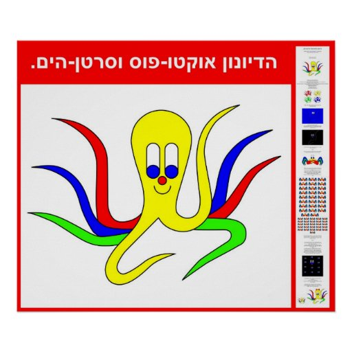 Octo-Pus the Cuttlefish - in Hebrew Poster