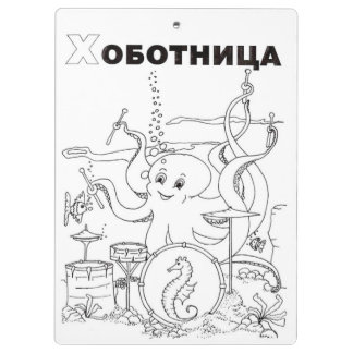 octopus serbian cyrillic clipboard