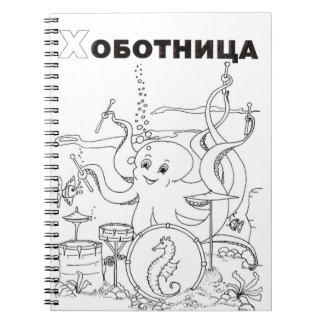 octopus serbian cyrillic notebook