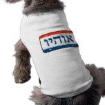 Ohio License Plate in Hebrew Pet Tshirt
