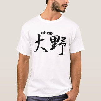 ohno ICHIBAN RED T-Shirt