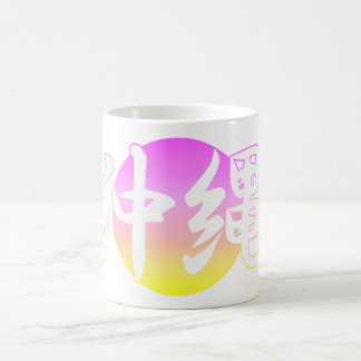 Okinawa Funky Purple Black 2 Mug