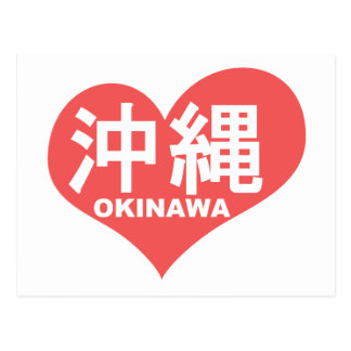 Okinawa Heart Postcard