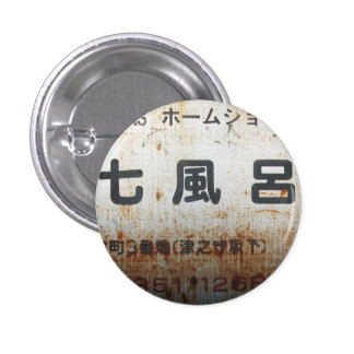 Old Distressed Japanese Street Sign Photo Button