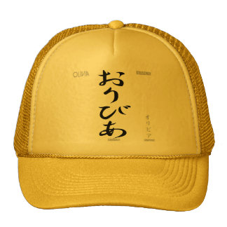 Olivia Mesh Hat