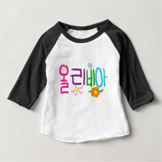 Olivia (Korean) Baby T-Shirt