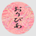 Olivia Stickers