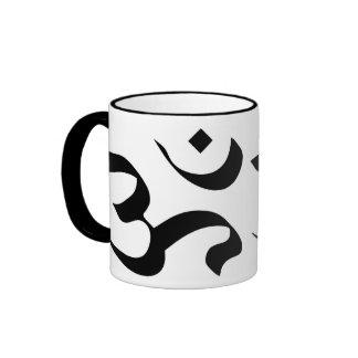 Om 1 ringer coffee mug
