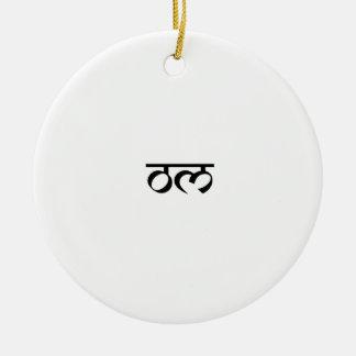 Om Design on Sanskrit Style Ceramic Ornament
