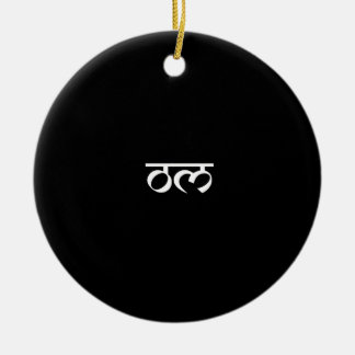 Om Design on Sanskrit Style Ceramic Ornament