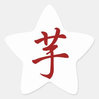 OMI del hoshi Pegatina En Forma De Estrella