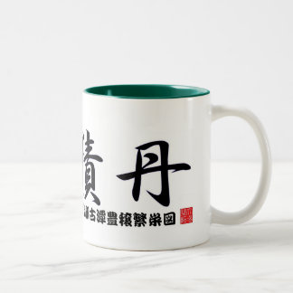 Oncorhynchus masou! < A little more than differenc Two-Tone Coffee Mug