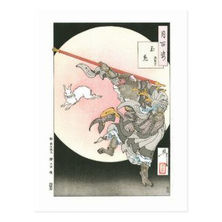 'One Hundred Aspects of the Moon' Postcard