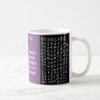 One hundred words for sea and life coffee mug