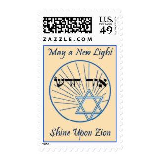 Or Chadash Stamp
