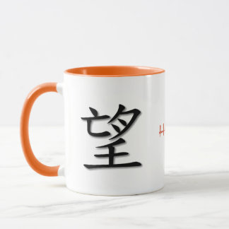 Orange Ringer Mug With Chinese Symbol For Hope