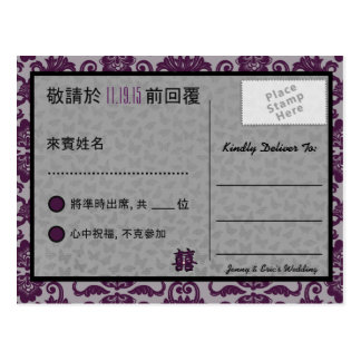 Orchid Grey Chinese Brocade Wedding RSVP (Chinese) Postcard