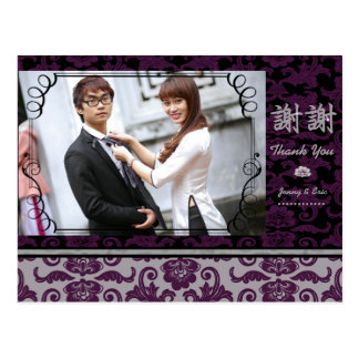 Orchid Grey Chinese Brocade Wedding Thank you Postcard