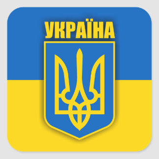 Orgullo de Ucrania Pegatina Cuadrada