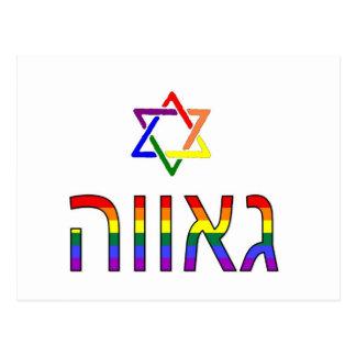 """""""Orgullo"""" en hebreo Postales"""