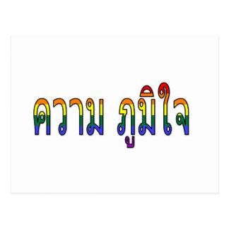 """""""Orgullo"""" en tailandés Postales"""
