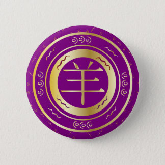 Oriental Year of the Goat Sheep Purple and Gold Button