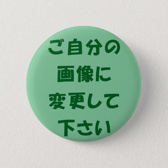 Original can badge pinback button
