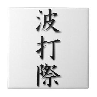 Orilla Azulejo Ceramica
