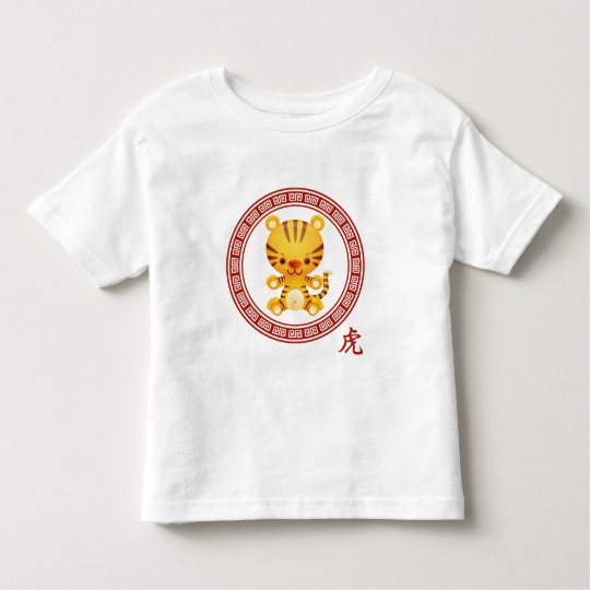 Ornate Chinese Year of the Tiger Toddler T-shirt