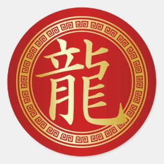 Oro chino del símbolo del dragón en rojo pegatina redonda
