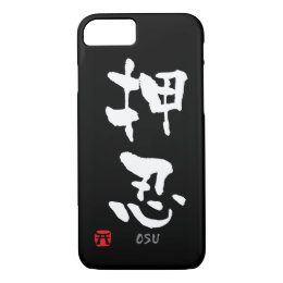 'Osu' KANJI (Budo terms) iPhone 8/7 Case