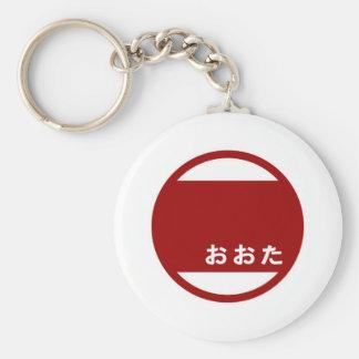 Ota city flag Gunma prefecture japan symbol Keychain