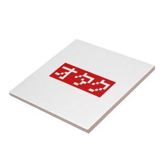 OTAKU 8 Bit Pixel Japanese Katakana BLOCK Ceramic Tile