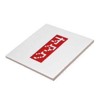 OTAKU 8 Bit Pixel Japanese Katakana BLOCK Vertical Tile