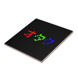 OTAKU 8 Bit Pixel Japanese Katakana Ceramic Tile