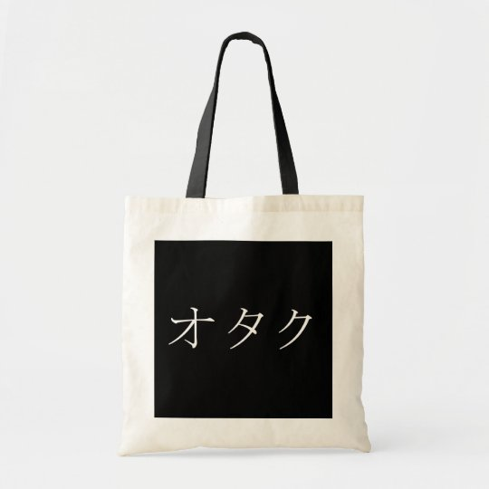 Otaku- Japanese for Geek, Nerd, or Techie Tote Bag
