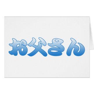 Otousan Card