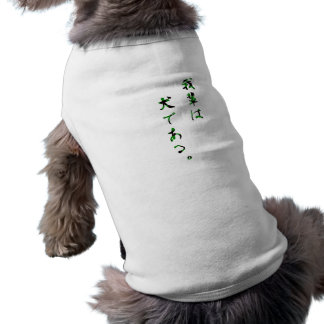 Our 輩 is the dog. (I'm a dog.) Shirt