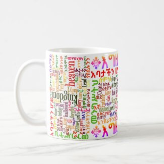 Our Father Prayer In Amharic የአባታችን ሆይ ጸሎት Mug